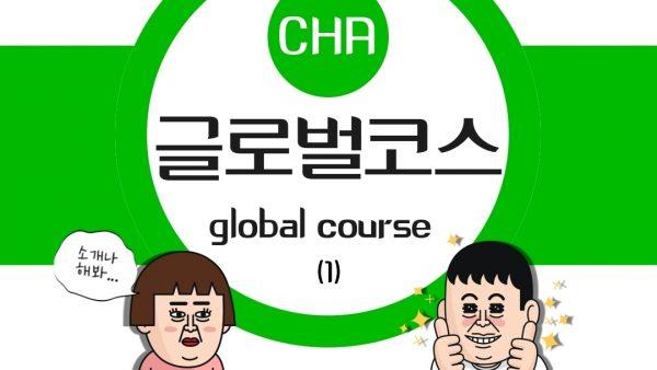 2020-CHA_HPMC_WCU-10주-프로그램-유동아-1.jpg