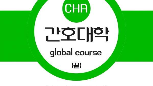 2020-CHA_HPMC_WCU-10주-프로그램-유동아-12.jpg