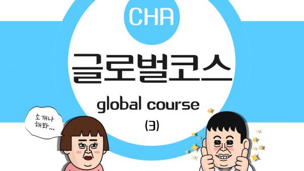 2020-CHA_HPMC_WCU-10주-프로그램-김수민_수정중_-1.png