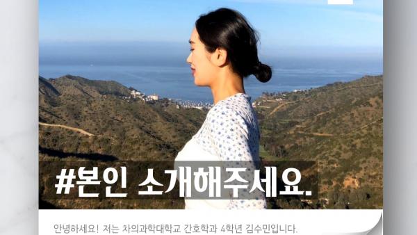 2020-CHA_HPMC_WCU-10주-프로그램-김수민_수정중_-2.png