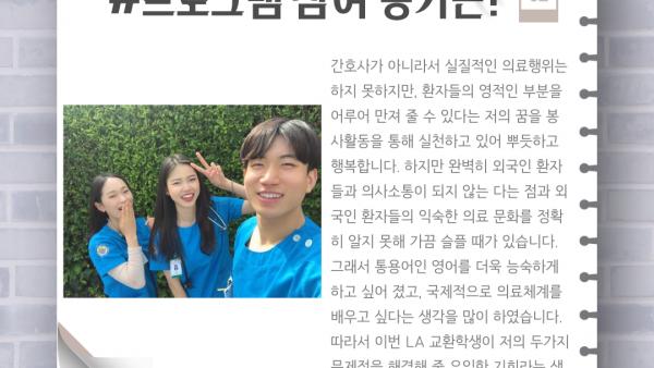 2020-CHA_HPMC_WCU-10주-프로그램-김수민_수정중_-3.png