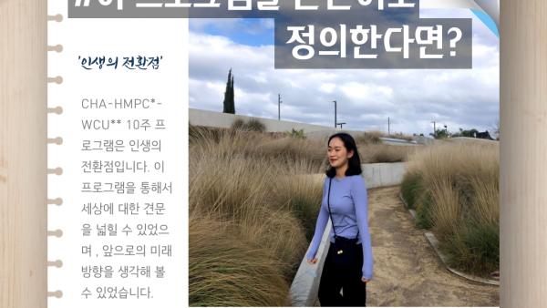 2020-CHA_HPMC_WCU-10주-프로그램-김수민_수정중_-5.png