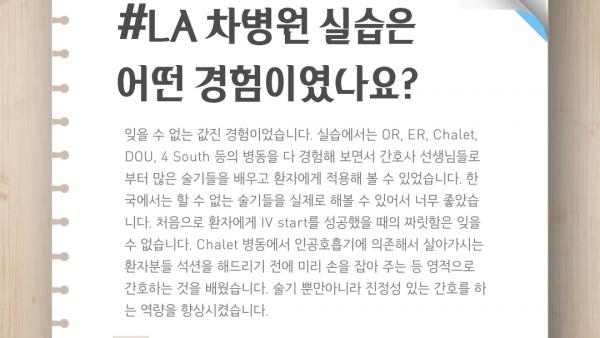 2020-CHA_HPMC_WCU-10주-프로그램-김수민_수정중_-6.png