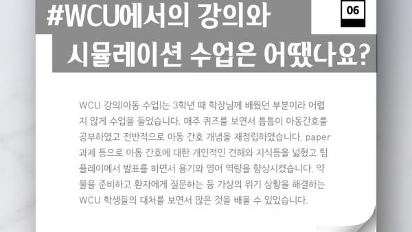2020-CHA_HPMC_WCU-10주-프로그램-김수민_수정중_-7.png