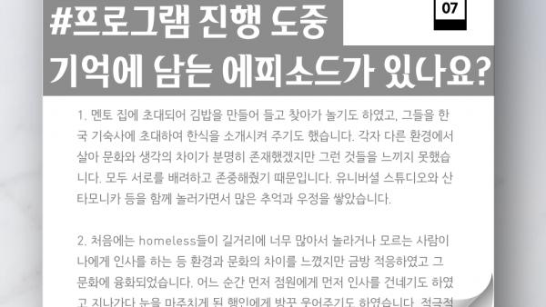 2020-CHA_HPMC_WCU-10주-프로그램-김수민_수정중_-8.png