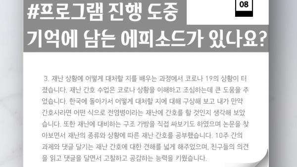 2020-CHA_HPMC_WCU-10주-프로그램-김수민_수정중_-9.png