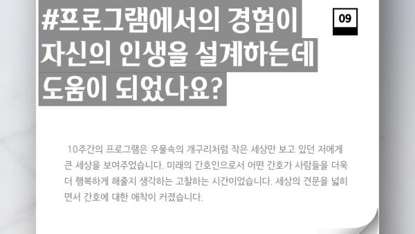 2020-CHA_HPMC_WCU-10주-프로그램-김수민_수정중_-10.png