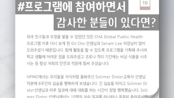 2020-CHA_HPMC_WCU-10주-프로그램-김수민_수정중_-11.png