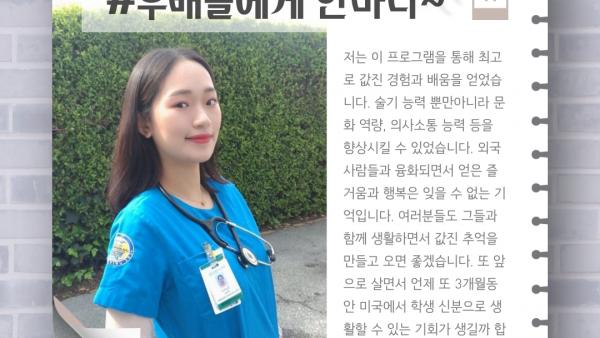 2020-CHA_HPMC_WCU-10주-프로그램-김수민_수정중_-12.png