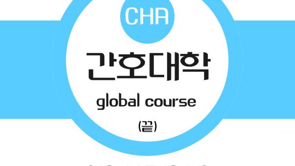 2020-CHA_HPMC_WCU-10주-프로그램-김수민_수정중_-13.png