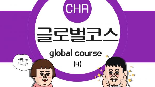 2020-CHA_HPMC_WCU-10주프로그램-김소은-1.png