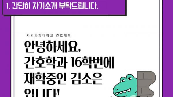 2020-CHA_HPMC_WCU-10주프로그램-김소은-2.png
