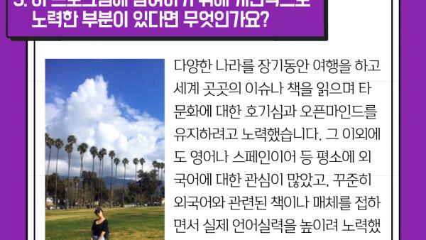 2020-CHA_HPMC_WCU-10주프로그램-김소은-4.png