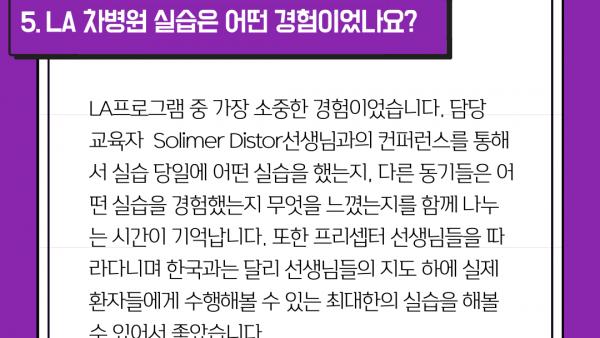 2020-CHA_HPMC_WCU-10주프로그램-김소은-6.png