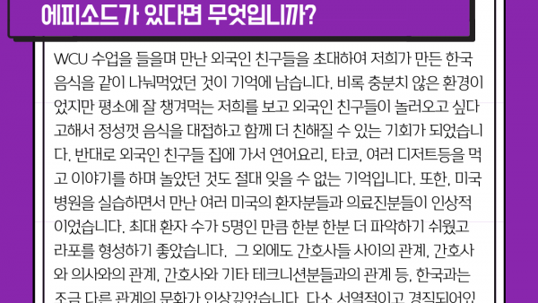 2020-CHA_HPMC_WCU-10주프로그램-김소은-8.png