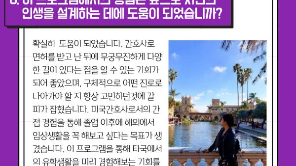 2020-CHA_HPMC_WCU-10주프로그램-김소은-9.png