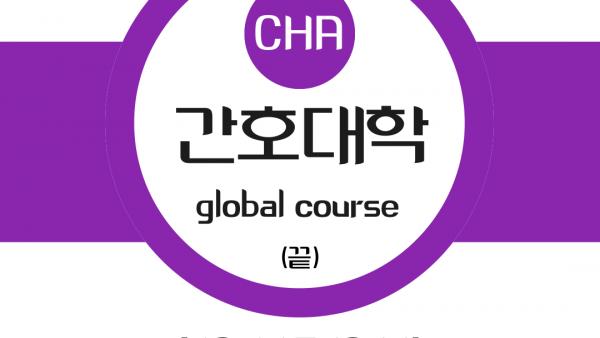 2020-CHA_HPMC_WCU-10주프로그램-김소은-12.png