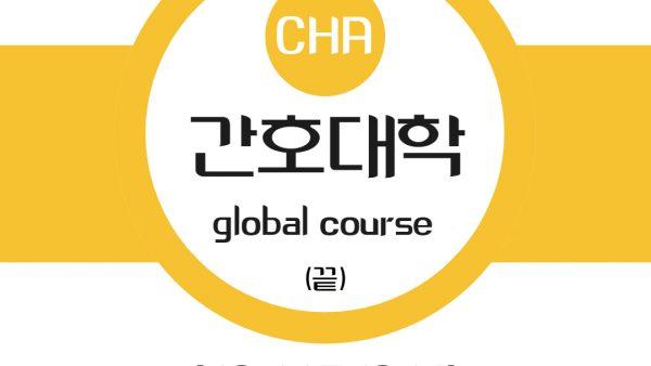 2020-CHA_HPMC_WCU-10주프로그램-이지연_13.jpg
