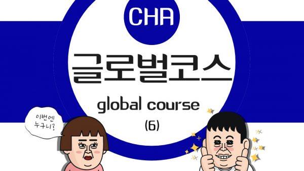 2020-CHA_HPMC_WCU-10주프로그램-이다현_1.jpg