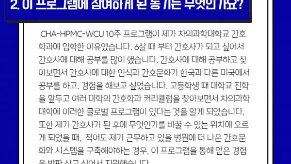 2020-CHA_HPMC_WCU-10주프로그램-이다현_3.jpg
