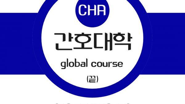 2020-CHA_HPMC_WCU-10주프로그램-이다현_15.jpg