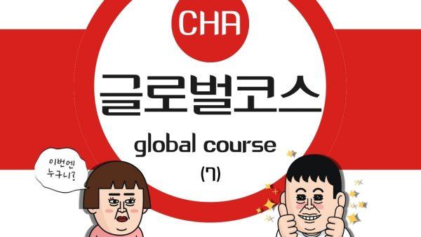 2020-CHA_HPMC_WCU-10주프로그램-석예지-1.jpg