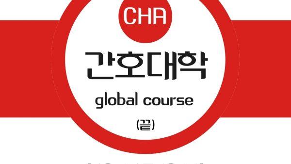 2020-CHA_HPMC_WCU-10주프로그램-석예지-12.jpg