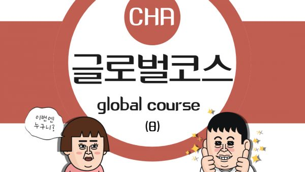 2020-CHA_HPMC_WCU-10주프로그램-박주혜_1.jpg