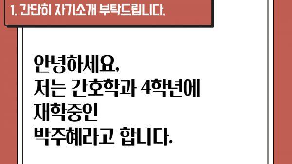 2020-CHA_HPMC_WCU-10주프로그램-박주혜_2.jpg