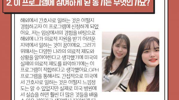 2020-CHA_HPMC_WCU-10주프로그램-박주혜_3.jpg