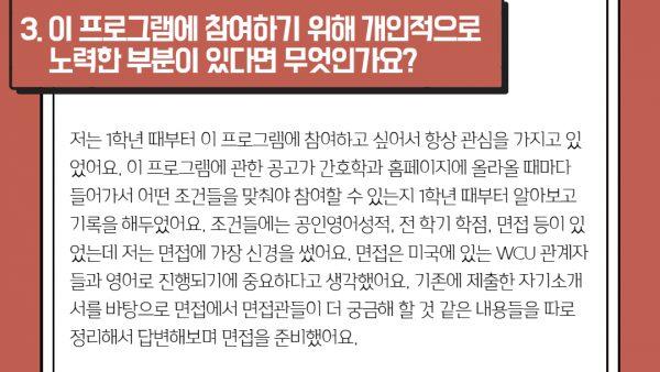 2020-CHA_HPMC_WCU-10주프로그램-박주혜_4.jpg