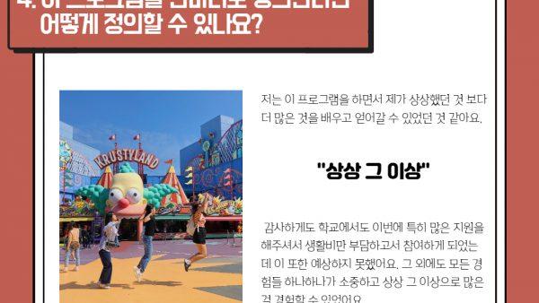 2020-CHA_HPMC_WCU-10주프로그램-박주혜_5.jpg