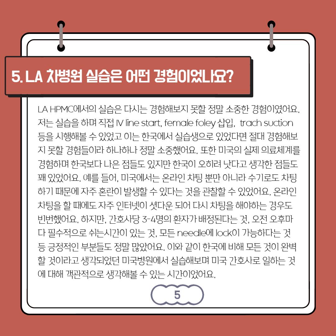 2020-CHA_HPMC_WCU-10주프로그램-박주혜_6.jpg