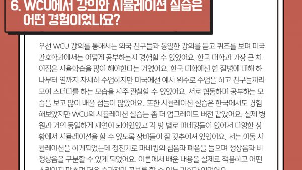 2020-CHA_HPMC_WCU-10주프로그램-박주혜_7.jpg