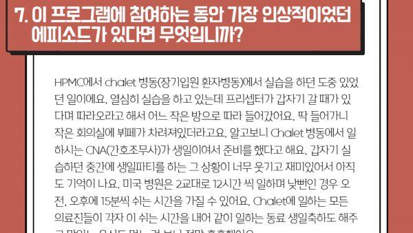 2020-CHA_HPMC_WCU-10주프로그램-박주혜_8.jpg