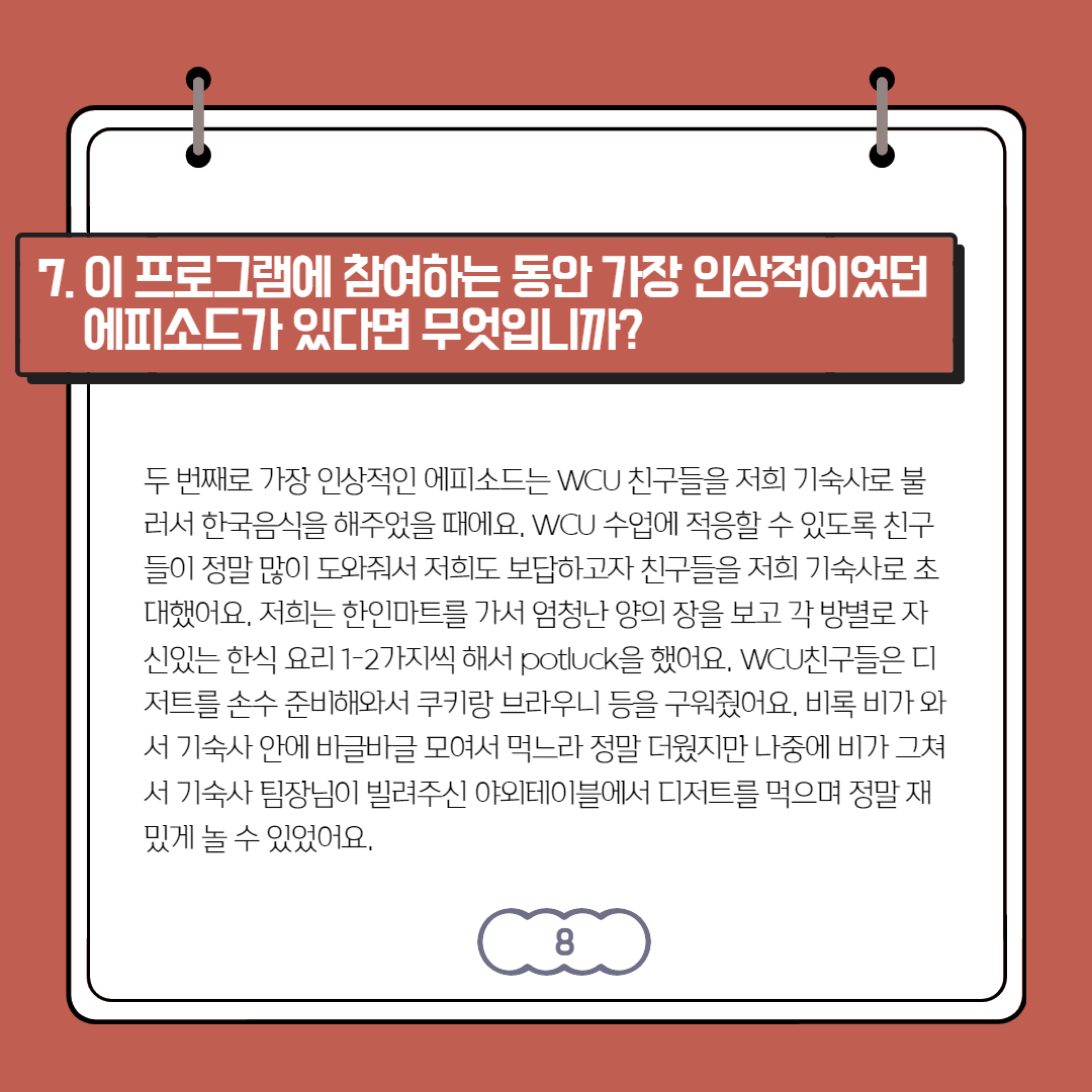 2020-CHA_HPMC_WCU-10주프로그램-박주혜_10.jpg
