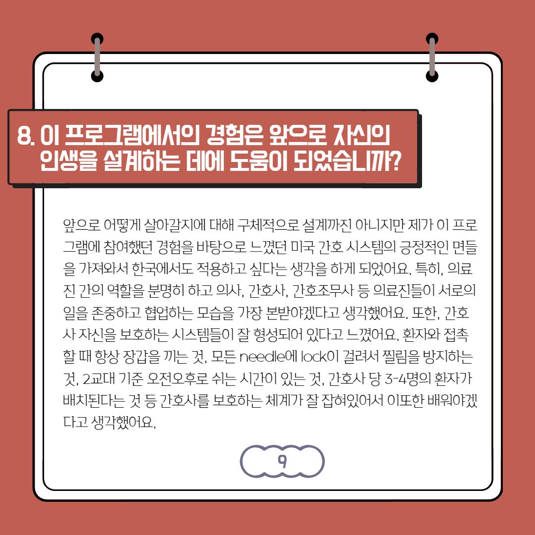 2020-CHA_HPMC_WCU-10주프로그램-박주혜_11.jpg