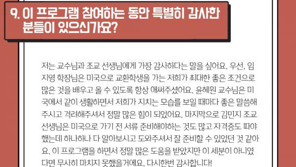 2020-CHA_HPMC_WCU-10주프로그램-박주혜_12.jpg