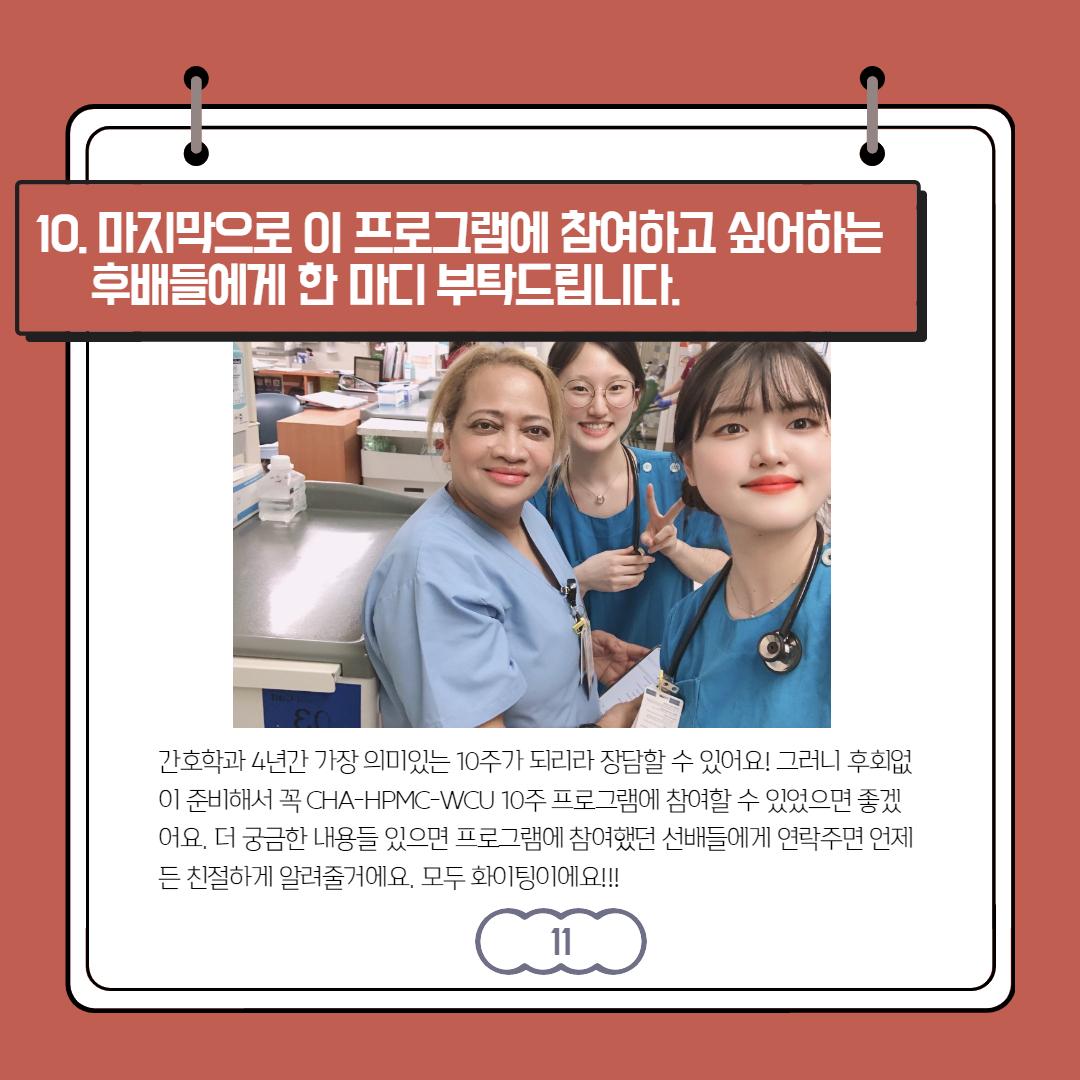 2020-CHA_HPMC_WCU-10주프로그램-박주혜_13.jpg