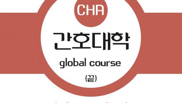 2020-CHA_HPMC_WCU-10주프로그램-박주혜_14.jpg