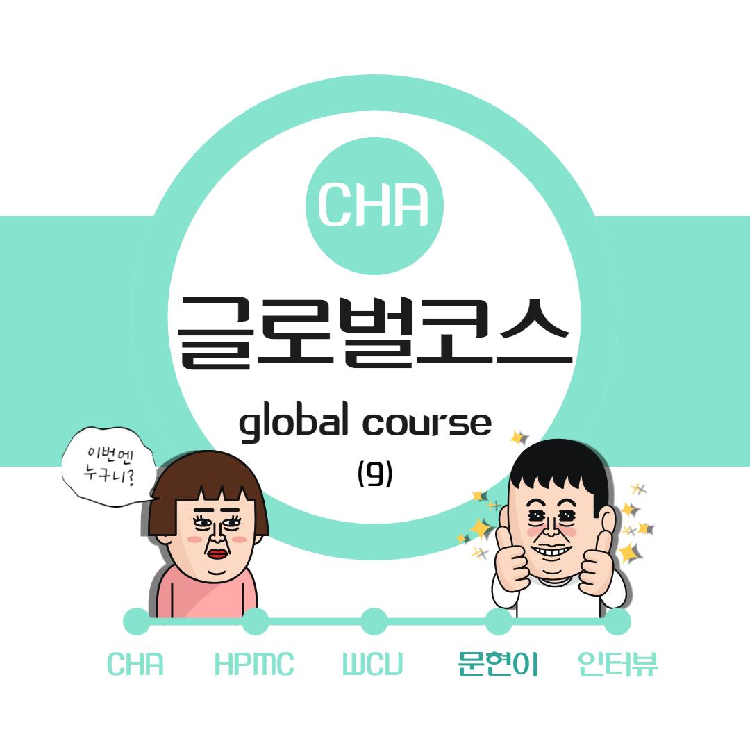 2020-CHA_HPMC_WCU-10주프로그램-문현이_1.jpg