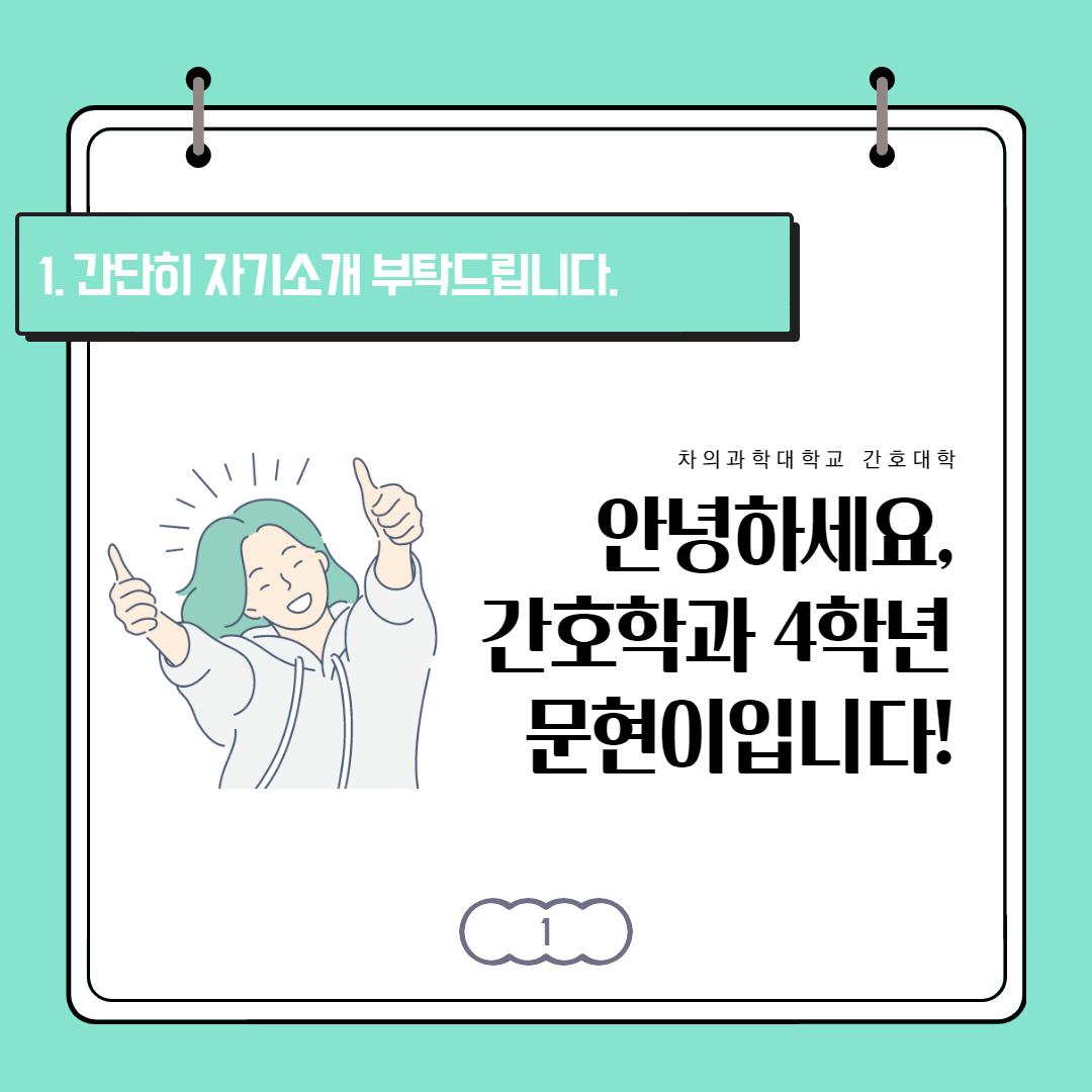 2020-CHA_HPMC_WCU-10주프로그램-문현이_2.jpg