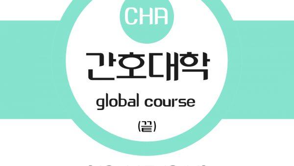 2020-CHA_HPMC_WCU-10주프로그램-문현이_13.jpg