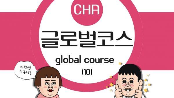 2020-CHA_HPMC_WCU-10주프로그램-장혜민-1.jpg