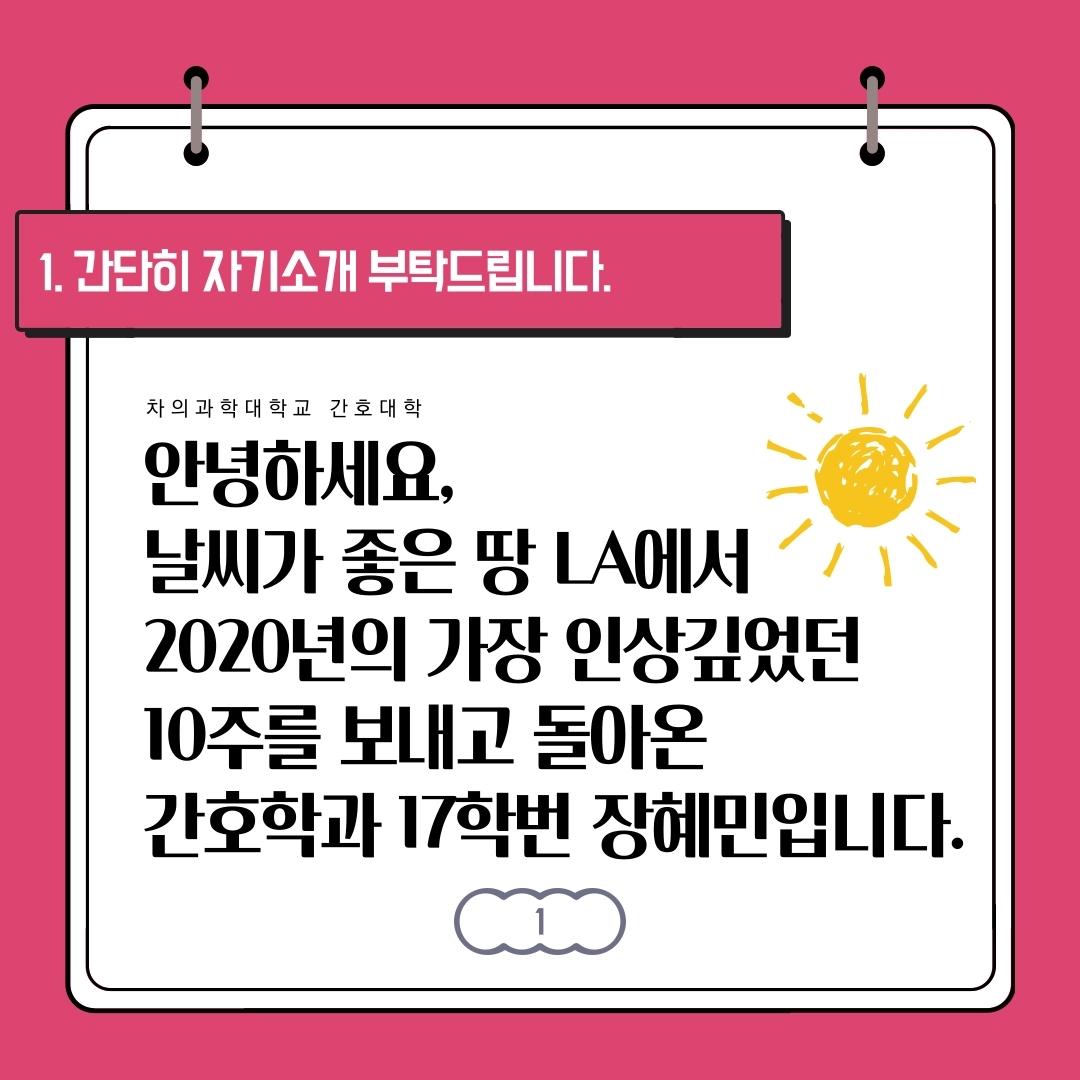 2020-CHA_HPMC_WCU-10주프로그램-장혜민-2.jpg