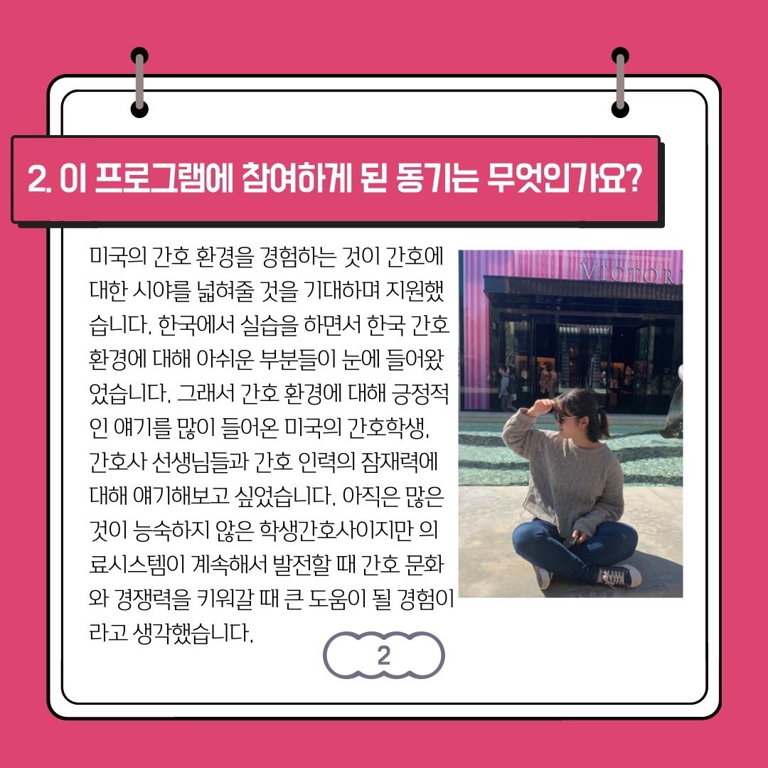 2020-CHA_HPMC_WCU-10주프로그램-장혜민-3.jpg