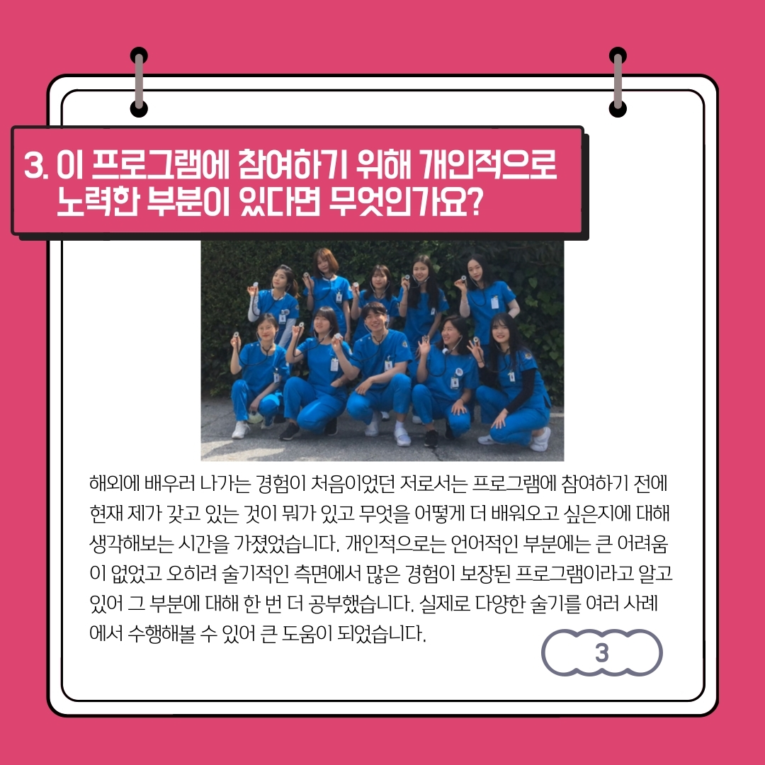 2020-CHA_HPMC_WCU-10주프로그램-장혜민-4.jpg
