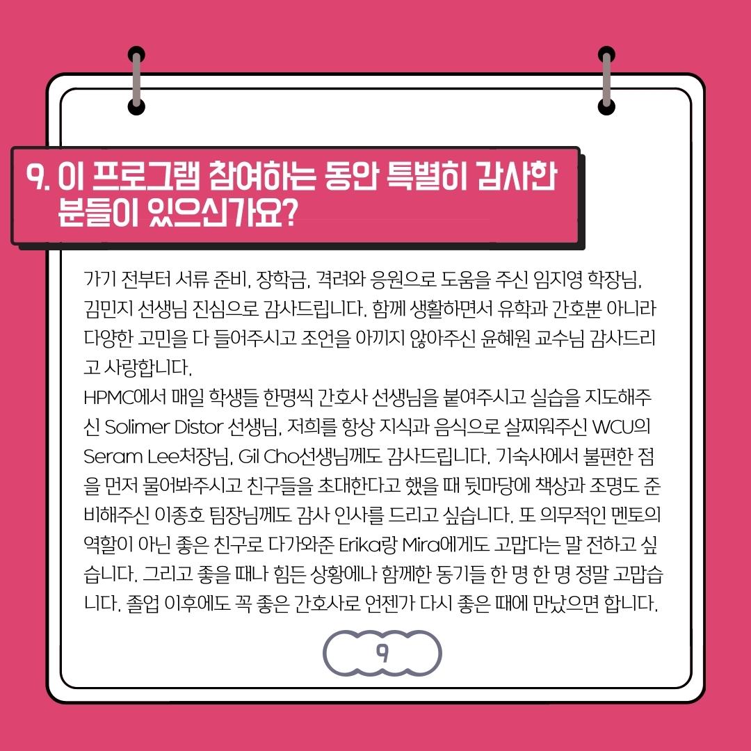 2020-CHA_HPMC_WCU-10주프로그램-장혜민-10.jpg