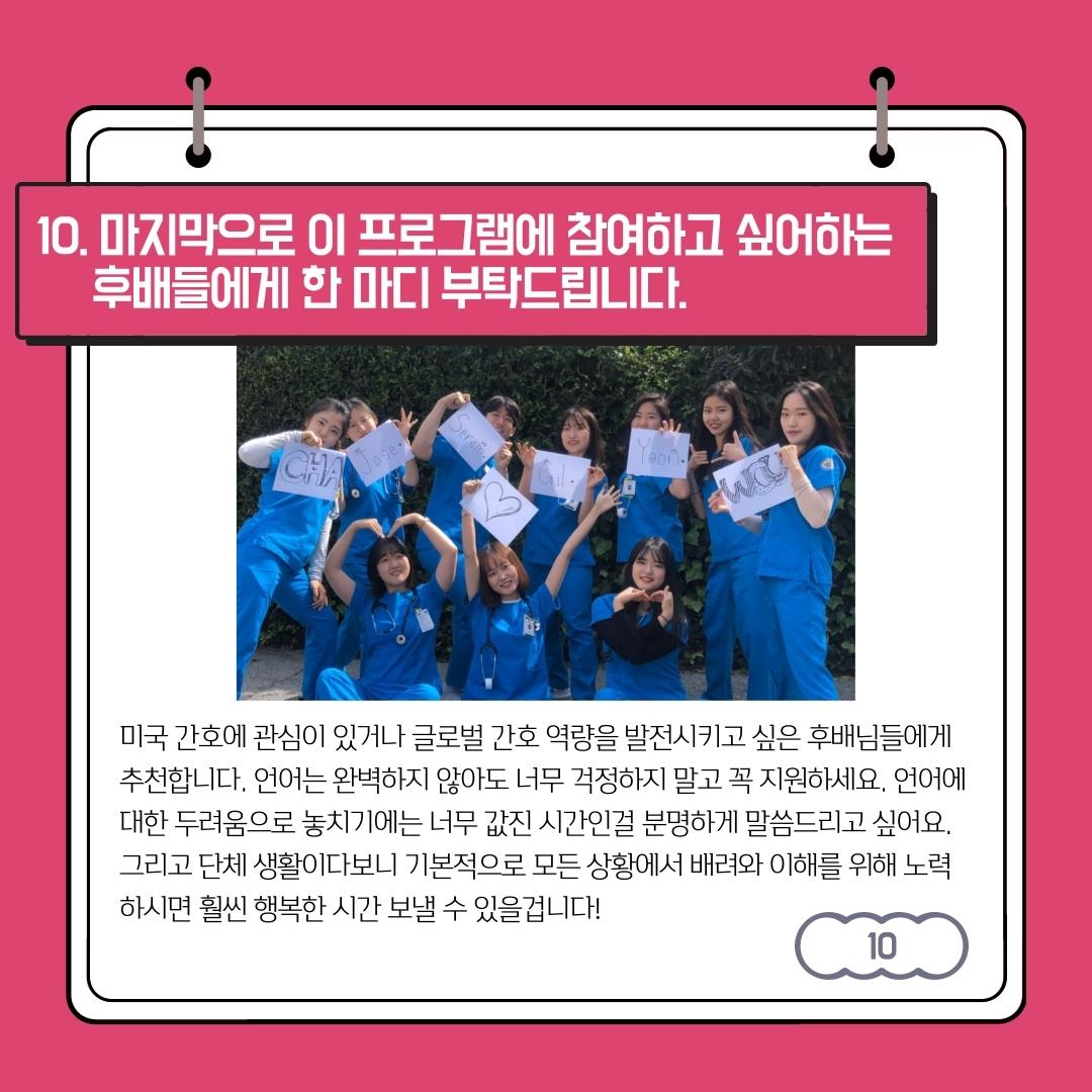 2020-CHA_HPMC_WCU-10주프로그램-장혜민-11.jpg
