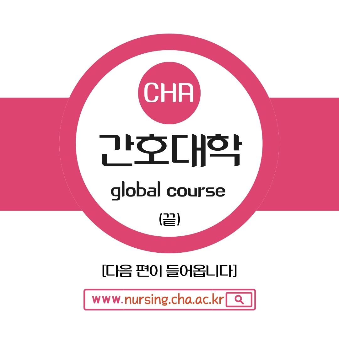 2020-CHA_HPMC_WCU-10주프로그램-장혜민-12.jpg